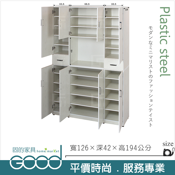 《固的家具GOOD》139-01-AX (塑鋼材質)4.2尺隔間櫃/鞋櫃/上+下-白橡色【雙北市含搬運組裝】