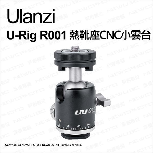 Ulanzi U-Rig R001 熱靴座CNC小雲台 腳架 熱靴 球型雲台 相機 滑軌【可刷卡】薪創數位