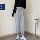 灰色運動褲子女秋季2020新款高腰休閒哈倫褲顯瘦百搭寬鬆束腳長褲 【雙十二下殺】