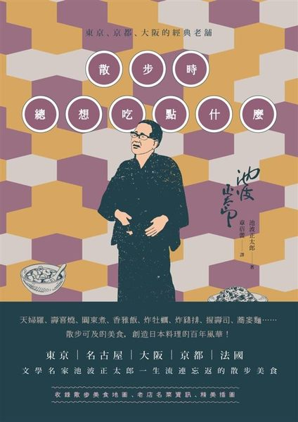 (二手書)散步時總想吃點什麼:東京、京都、大阪的經典老舖