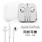 蘋果 重低音 原廠 同款 線控 麥克風 副廠 耳機 iphone 5s 6 6S plus iPad touch 4 5 X 78 XS max Apple EarPods