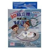(防疫商品)北極熊 3D加厚 超立體學童醫用口罩50片/盒(M)(未滅菌)適用3~5歲(寬耳)[衛立兒生活館]
