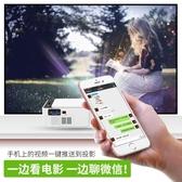 S3微小型手機投影儀家用辦公便攜式安卓無線網絡智慧投影機高清1080p投影儀 完美