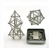 巴克球磁力棒組合套裝創意磁鐵