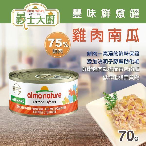 義士大廚果香鮮燉罐-雞肉南瓜70g