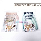 【我們網路購物商城】藏鮮綜合立體密封袋-6入 密封袋 收納袋 零食 水果 夾鏈袋