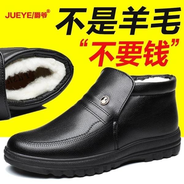 男士皮鞋 棉鞋毛冬季加絨保暖休閒高幫中老年棉皮鞋男防滑爸爸鞋子 百分百