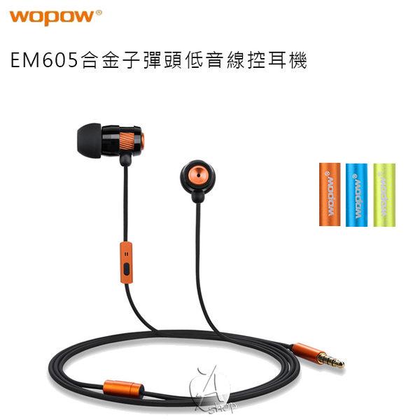 【A Shop】 Wopow EM605 合金子彈頭低音 線控耳機