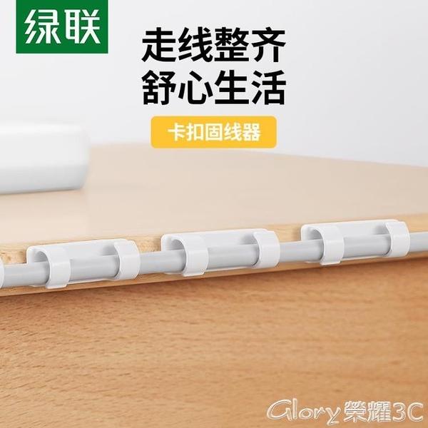 理線器 綠聯電線固定器走線明線免釘墻上面桌子收納卡扣排線電源線理線器  618購物