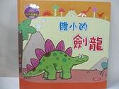 【書寶二手書T4/少年童書_KC7】膽小的劍龍_Manisa Palakawong編; Ratimai Hongwisuthikul繪圖
