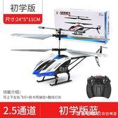 遙控飛機無人直升機合金兒童玩具飛機模型耐摔搖控充電成人飛行器 igo漾美眉韓衣