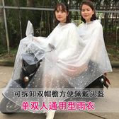 雨衣電瓶車雙人防水成人加大加厚電動車自行車電車摩托車雨披 HH1783【潘小丫女鞋】