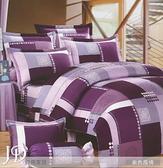單人床包/純棉/MIT台灣製 ||紫色風情||