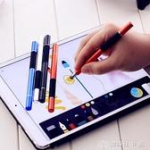 電容筆細頭觸控觸屏手寫通用蘋果手機平板電腦新款IPAD10.2寸 【全館免運】