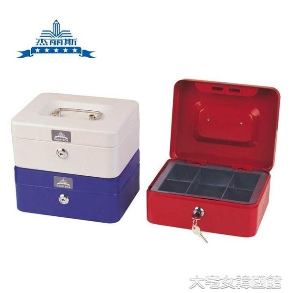 收銀盒杰麗斯8101小號現金箱雙層金屬外殼帶鎖收銀錢箱盒子零錢箱零 大宅女韓國館