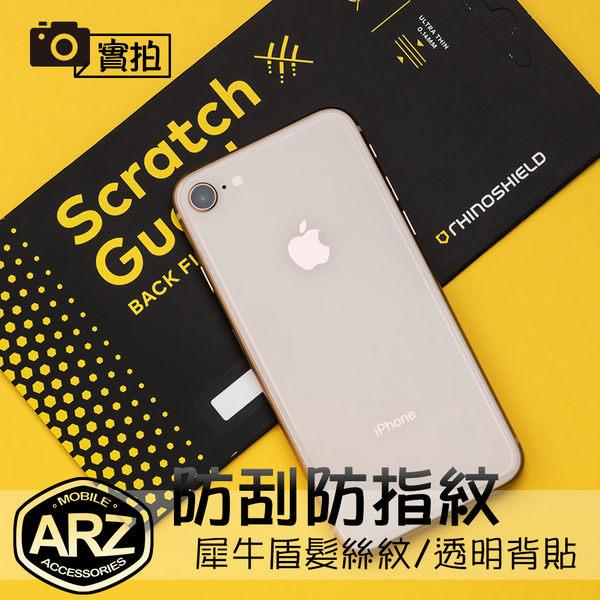 犀牛盾 背面保護貼 iPhone Xs X iPhone 8 Plus I8 i7 6s iX 髮絲紋/透明 背貼手機保護貼 機身保護膜 ARZ