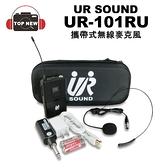 UR SOUND 攜帶式數位自動對頻無線麥克風 腰掛式 UR-101RU 攜帶式 無線 對頻 麥克風 公司貨
