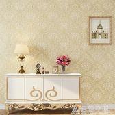現代簡約無紡布牆紙 臥室客廳電視背景牆3D浮雕大馬士革加厚壁紙 名購居家