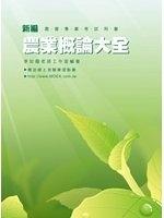 二手書博民逛書店《新編農業概論(農業常識)大全》 R2Y ISBN:957798