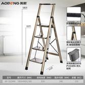 奧鵬鋁合金豪華家用折疊加厚人字伸縮梯子四五步工程行動樓梯HRYC【紅人衣櫥】