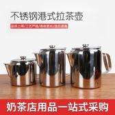 咖啡壺 港式奶茶壺加厚不銹鋼拉茶壺咖啡壺煮壺 LQ5836『小美日記』