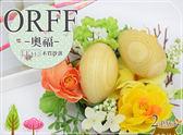 【小麥老師樂器館】蛋砂鈴 木質 沙蛋【O3】奧福 ORFF (1組2入) 蛋砂鈴 LE445 木質 沙蛋 兒童樂器