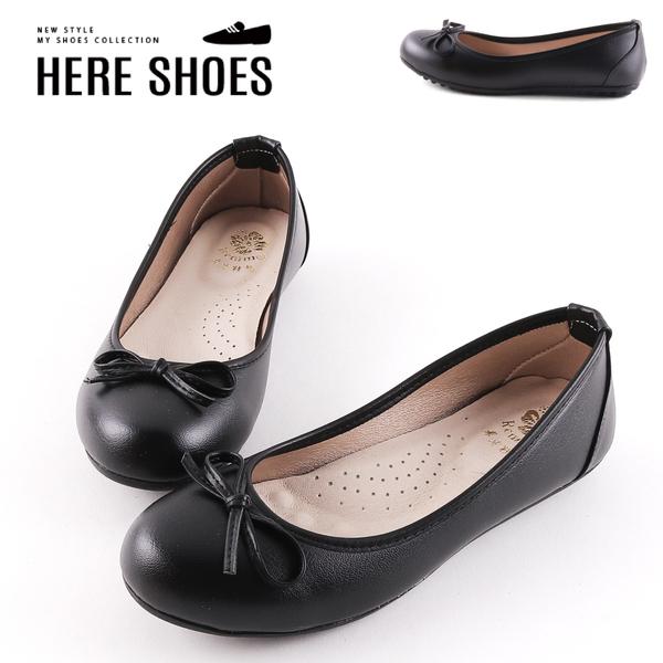 [Here Shoes] 乳膠鞋墊 1.5cm皮革蝴蝶結 圓頭包鞋 豆豆鞋 娃娃鞋 OL通勤上班族 面試鞋 MIT台灣製-KG378