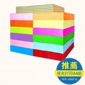 【雙11折300】a4彩色影印紙500張彩色打印熒光