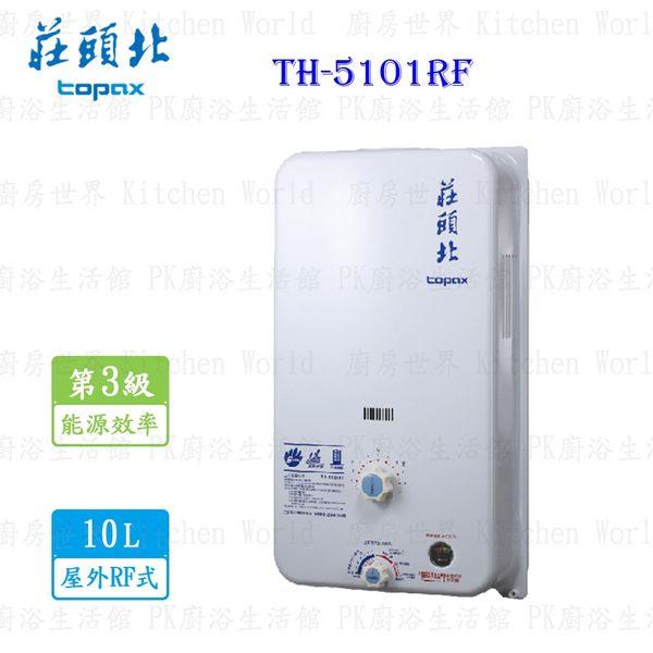 【PK廚浴生活館】高雄莊頭北 TH-5101RF 10L 智慧控溫安全熱水器(另有12L) ☆ TH-5101  實體店面 可刷卡