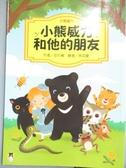 【書寶二手書T8/兒童文學_LOA】小熊威力:小熊威力和他的朋友_安石榴