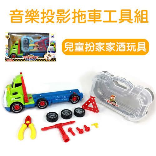 音樂投影拖車工具組 兒童玩具 組裝車 玩具車 歐盟CE安全認證