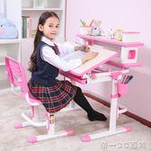 童星 學習桌 兒童書桌 孩子學習桌寫字桌椅套裝小學生課桌可升降【帝一3C旗艦】YTL