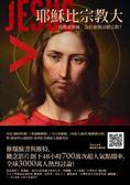 (二手書)耶穌比宗教大:我熱愛耶穌,為什麼卻討厭宗教?