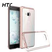 HTC U12 PLUS 晶透壓克力背板撞色TPU軟邊手機殼(五色) 【CHTC003】