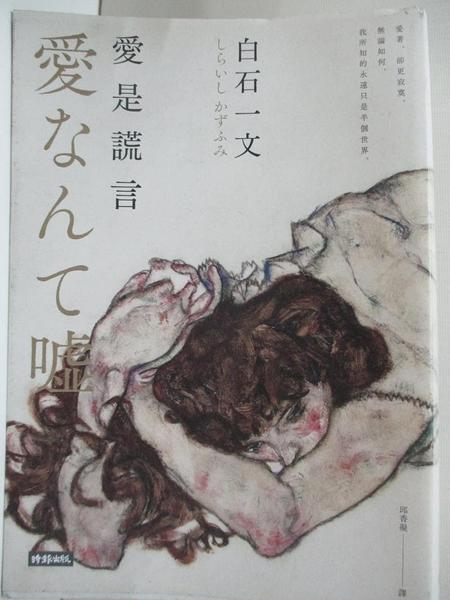 【書寶二手書T2/翻譯小說_HIT】愛是謊言_白石一