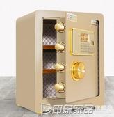 虎霸牌指紋密碼保險櫃家用辦公入牆全鋼保險箱小型智能防盜報警保管箱45cm床頭櫃收納 印象家品