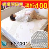 天絲舒柔床墊 【5x6.2 雙人床墊】白/灰、可水洗、防螨抗菌、高支撐透氣內墊、折疊式