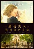 園長夫人——動物園的奇蹟【電影書衣典藏版】/黛安‧艾克曼