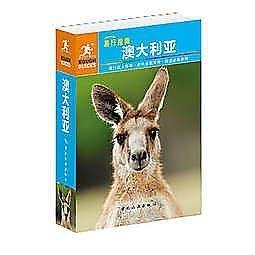 簡體書-十日到貨 R3Y【易行指南--澳大利亞】 9787503255380 中國旅遊出版社 作者:英國ROUGH GUID