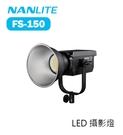 【EC數位】Nanlite 南光 南冠 FS-150 LED 攝影燈 補光燈 白光 聚光燈 棚燈 保榮卡口