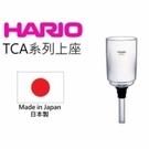 金時代書香咖啡 HARIO 經典虹吸式3咖啡壺上座 BU-TCA-3