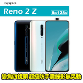 OPPO Reno2 Z 8G/128G 贈13000mAh行動電源+空壓殼+9H玻璃貼 6.5吋 八核心 智慧型手機 24期0利率 免運費