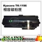 KYOCERA TK-1196 / TK1196 相容碳粉匣 適用 ECOSYS P2230DN
