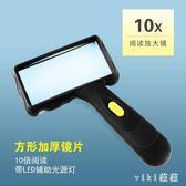 放大鏡 手持高倍高清帶燈老年人閱讀兒童學生用擴大鏡 nm7078【VIKI菈菈】