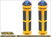 A4790004433  台灣機車精品 八塊肌絕美彩鈦端子握把 金色2入(現貨+預購)  握把套 平衡端子 雙色