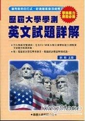 歷屆大學學測【英文】試題詳解(83年 98