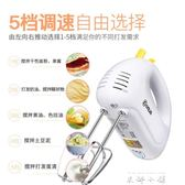 Donlim/東菱HM-955家用電動打蛋器迷你手持自動打蛋機烘焙攪拌機  米娜小鋪