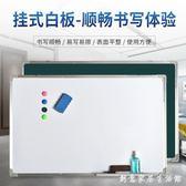 掛式雙面磁性白板辦公書寫壁掛單面大白板黑板墻家用兒童涂鴉小白板可擦WD 創意家居生活館