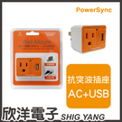 群加科技 防雷擊抗突波AC+USB充電插座/1埠USB+單孔壁插 橘 (PWS-ESU1013) PowerSync包爾星克