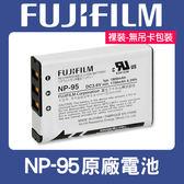 【平輸密封包裝】全新 NP-95 原廠電池 富士 Fujifilm NP95 F31 X-S1 X100 X100s